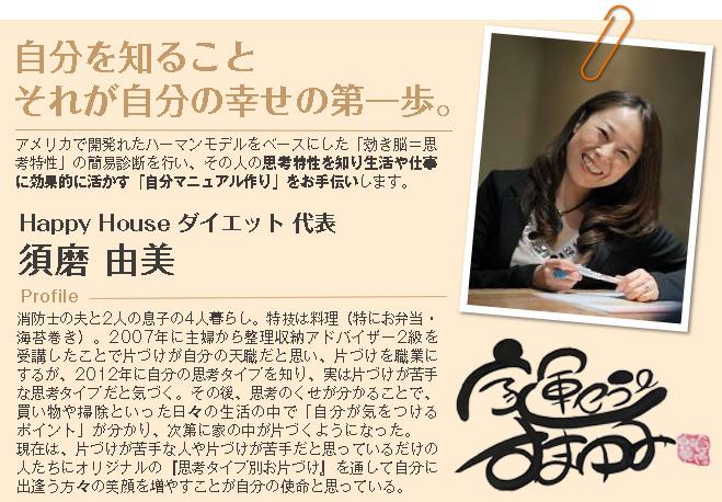 須摩由美プロフィール